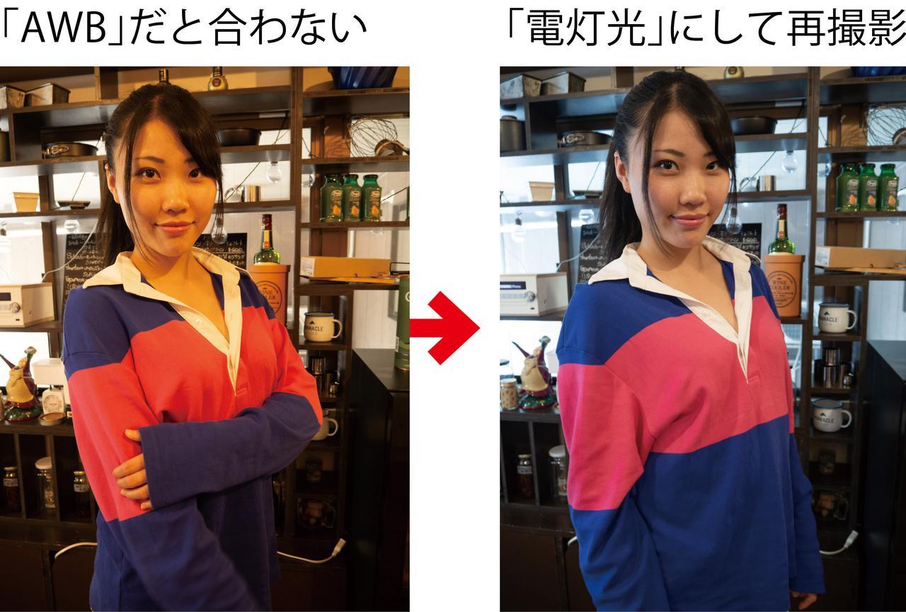 画像: AWDだと、目で見たよりもずいぶんと赤茶けた発色(左)。「電灯光」モードにして撮影すると、肌色が自然になった(右)。
