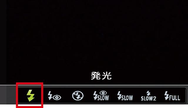 画像: メニュー画面を表示させて「ストロボ」の設定項目に移動し、「強制発光」のアイコン(写真の赤枠)を選べば、強制的に発光する。