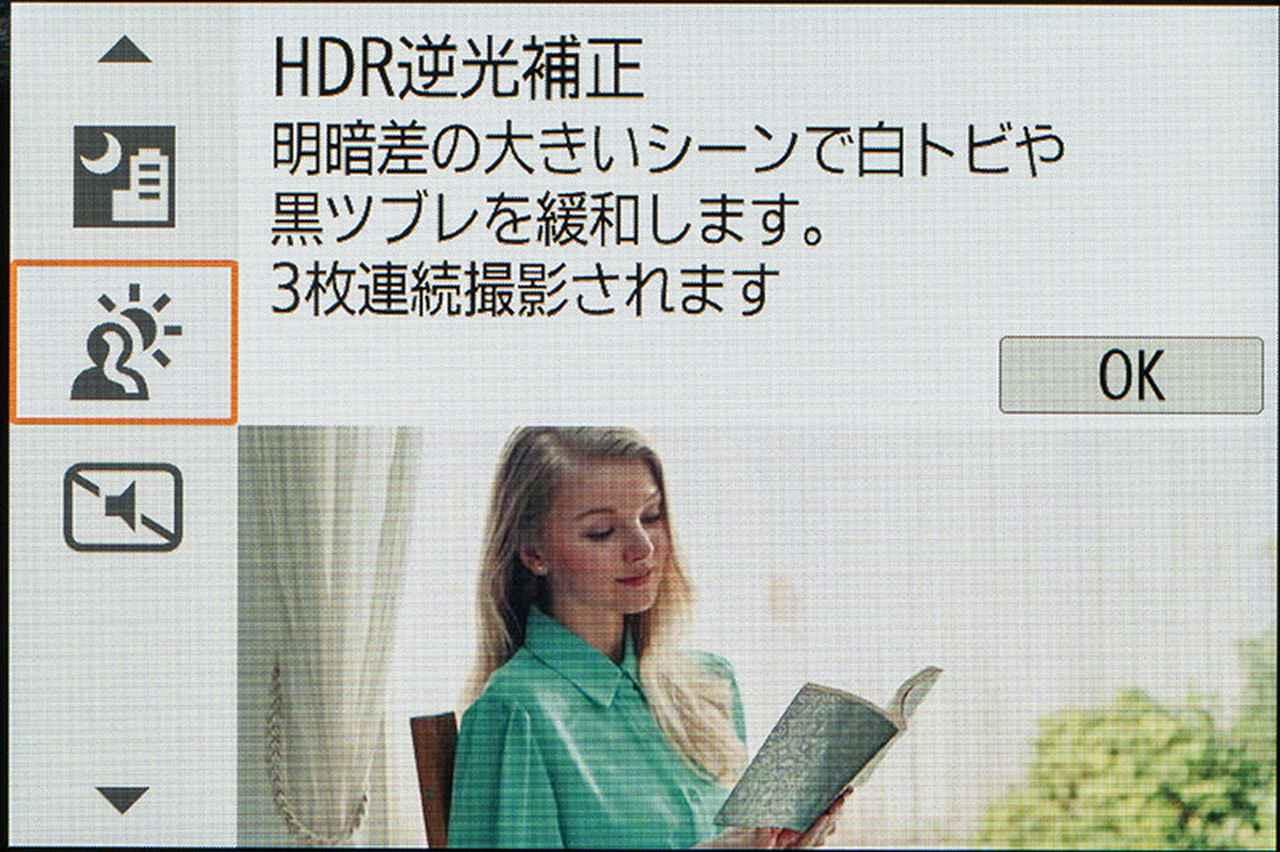 画像: 例えば、EOS Kiss MのHDRはシーンモードで選択。撮影枚数や露出幅は調整不可。