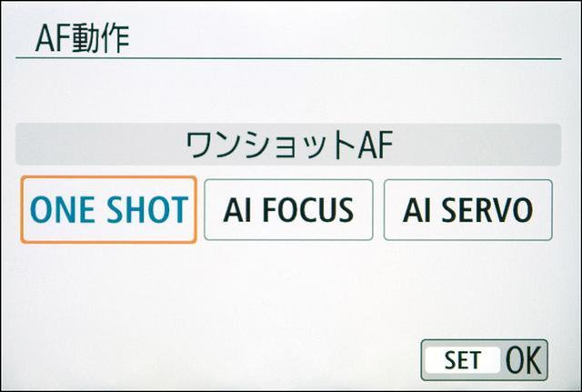 画像: キヤノン機の場合、「ワンショットAF」がシングルAF、「AIサーボAF」がコンティニュアスAFとなる。静物を撮るなら「ワンショットAF」を選ぼう。