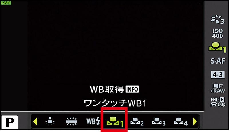 画像: マニュアルWBを使いたい場合は、メニュー画面から「WB」の項目に移動し、「マニュアルWB」のアイコンを選び、白い紙などを撮影する。