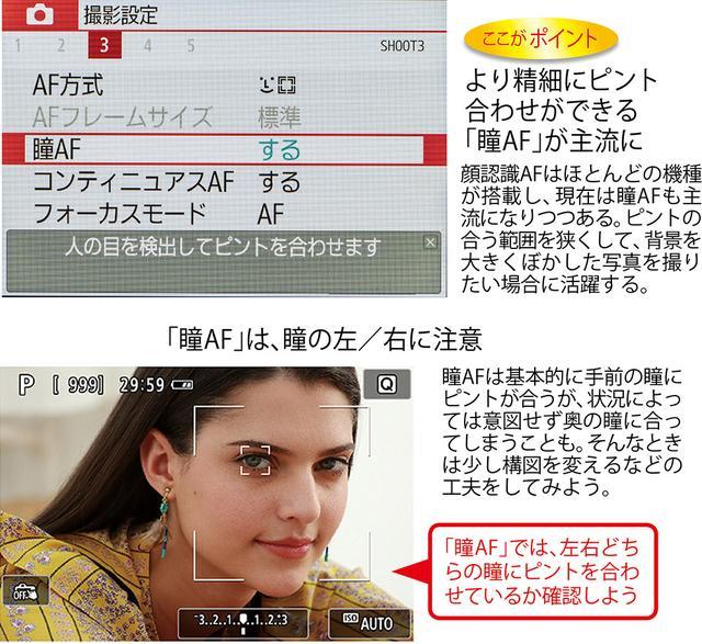 画像3: 【初心者向き】カメラの設定方法 シーンモード・顔認識AF・HDR機能はこう使え!