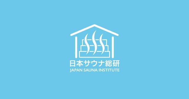 画像: 日本サウナ総研