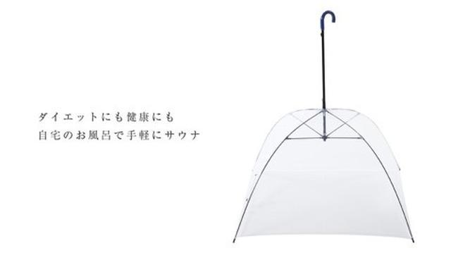 画像: 「お風呂deサウナ傘」