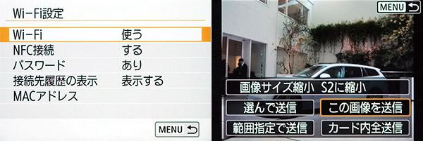 画像: デジカメの設定メニューでWi-Fi機能をオンにして、スマホと接続。カメラ側で転送したい写真を選んで、「この画像を転送」するを選べばOK。