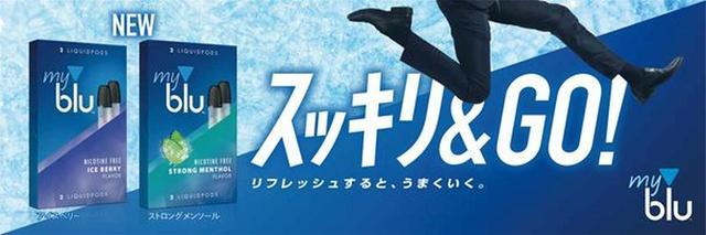 画像: ニコチン・タールゼロで大ヒット中の「myblu」(マイブルー)が発売開始! - 特選街web