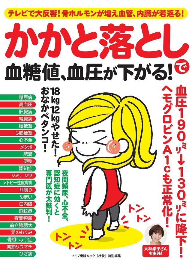 画像: テレビで大反響のムック『かかと落としで血糖値、血圧が下がる!』が好評発売中! www.makino-g.jp