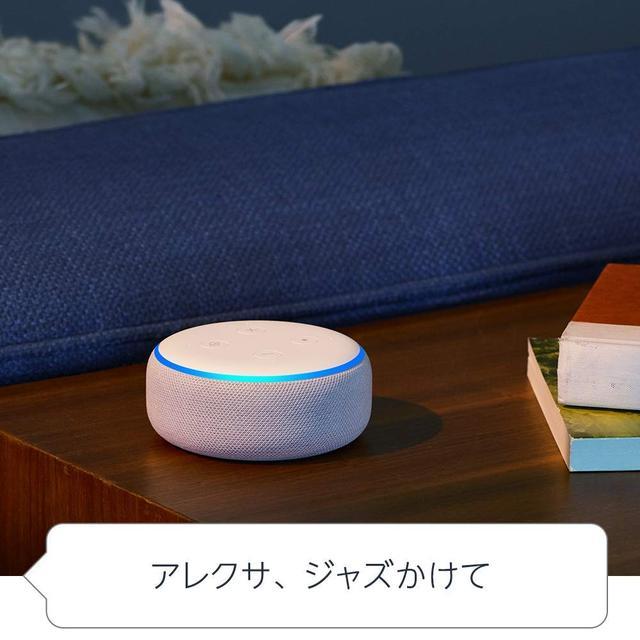 画像: Amazonのスマートスピーカー、Echoシリーズでもっともコンパクトで安価な「Amazon Echo Dot(第3世代)」。初心者にはおすすめだ。