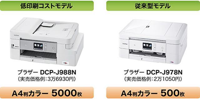 画像: 大容量インクは印刷コストが安いだけでなく、1回のインク補充で印刷できる枚数が桁違いに多い。ブラザーの大容量モデルなら、1年間インク交換不要という。