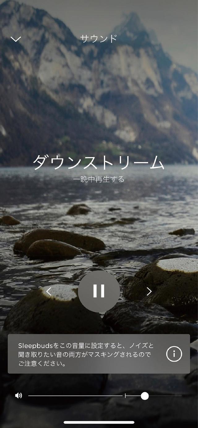 画像: アプリでは「滝のせせらぎ」や「パチパチ燃える炎とコオロギの鳴き声」など10種類のヒーリングサウンドが選択可能。