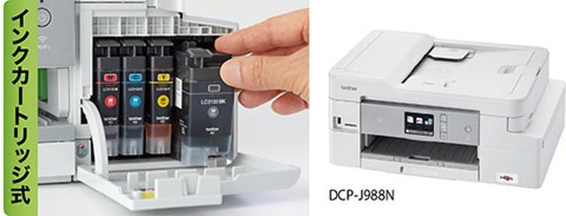 画像: ブラザー DCP-J988N の場合 ブラックインクの場合、従来の標準サイズの約16倍の容量があるが、機構としては従来と同じカートリッジ式なので、装着の手間はかからないし、手が汚れる心配もない。