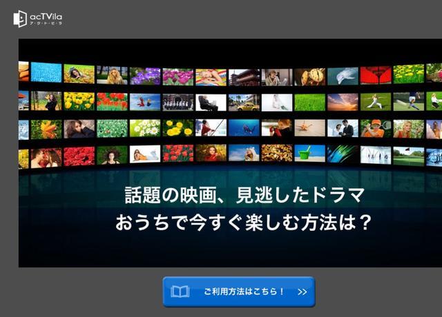 画像: 出典:アクトビラ actvila.jp