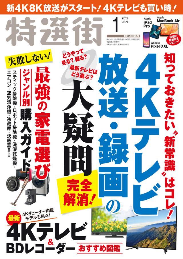 画像: 「特選街」1月号は12月3日発売!新4K8K衛星放送のあらゆる疑問がわかる!