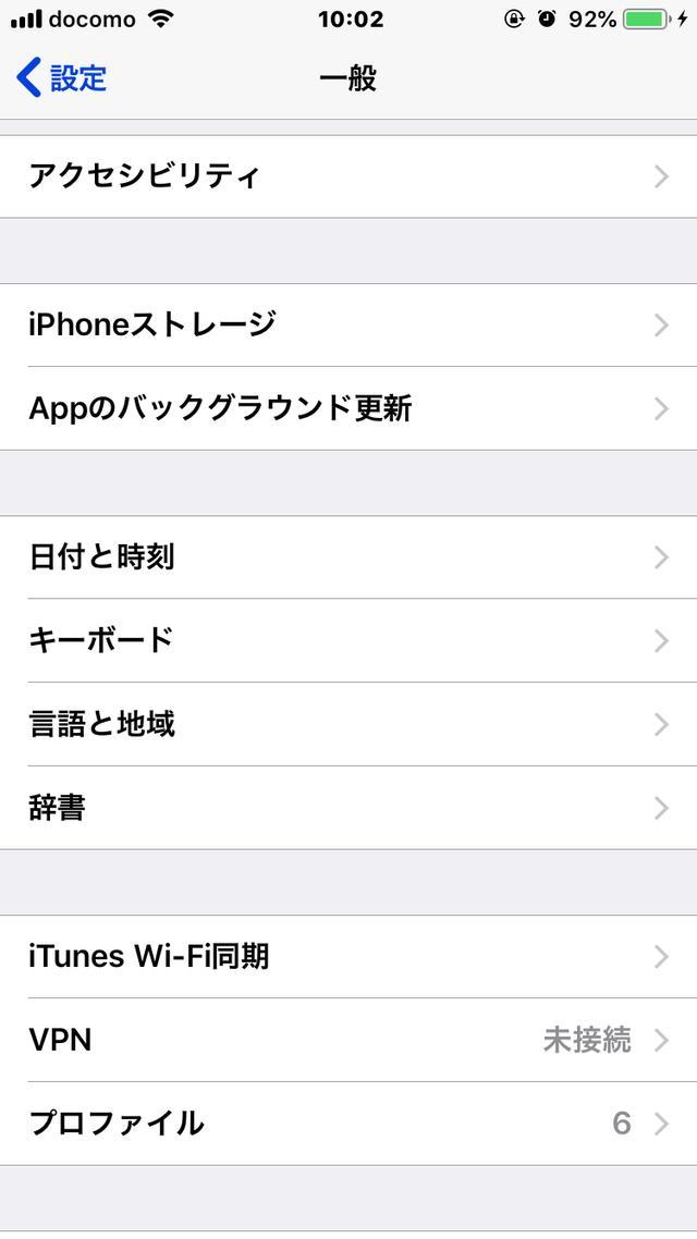 画像2: 【大画面】iPhoneを片手で操作するやり方と使い方 初心者向けの便利ワザ