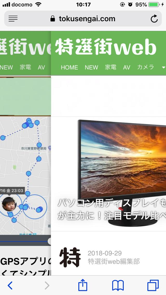 画像4: 【大画面】iPhoneを片手で操作するやり方と使い方 初心者向けの便利ワザ
