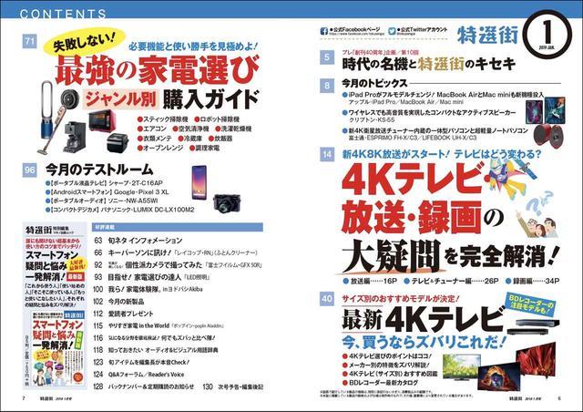 画像1: 「新4K8K衛星放送」がスタート! 気になる【4Kテレビ&4K放送】を大特集。年末の【家電選び】もバッチリ! 【特選街1月号】は本日発売です!