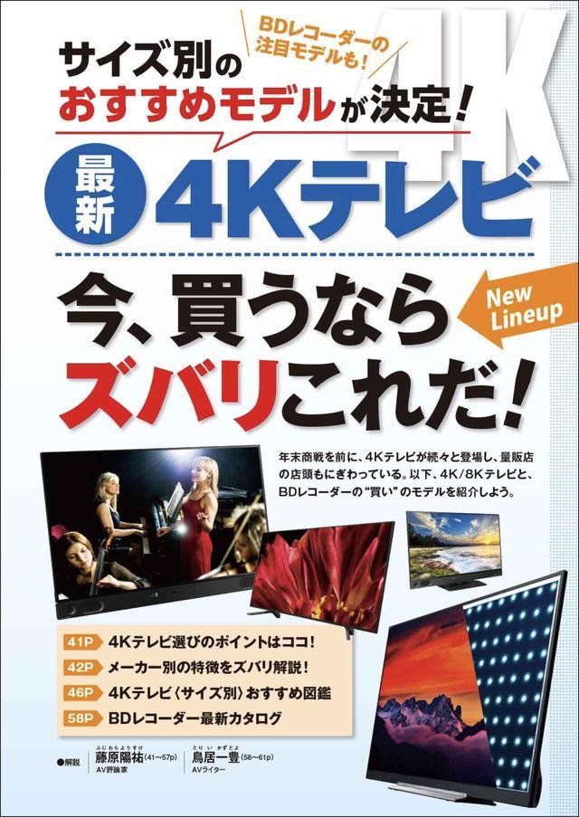 画像3: 「新4K8K衛星放送」がスタート! 気になる【4Kテレビ&4K放送】を大特集。年末の【家電選び】もバッチリ! 【特選街1月号】は本日発売です!