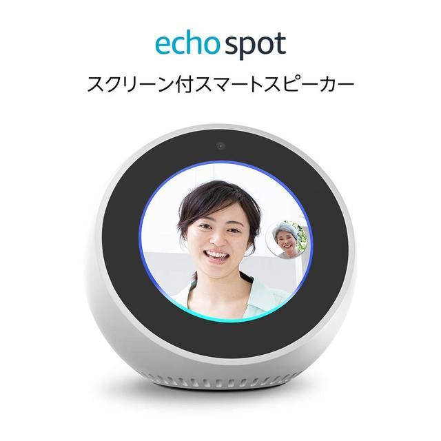 画像: 2.5インチタッチスクリーンを備え、写真や天気予報はもちろん、タイマーや時計も画面に表示できる「Amazon Echo Spot」