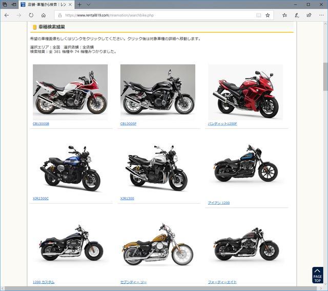 画像: レンタル819は店舗によって取り扱い車種が異なるが、日本メーカーはもちろん、海外メーカーの車両を含めて豊富なバイクを用意している。