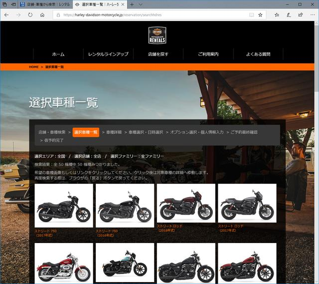 画像: 人気の高い米ハーレーダビッドソンは、自社ディーラーの中にレンタルバイクサービスを行っている店舗がある。