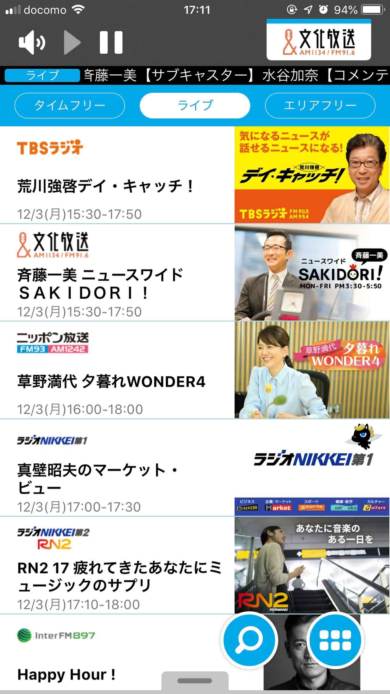 画像: スマホのアプリでラジオ放送が楽しめるradiko.jp
