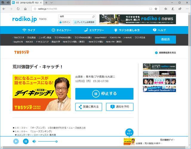 画像: パソコンでもWebブラウザからradiko.jpにアクセスすれば使える。