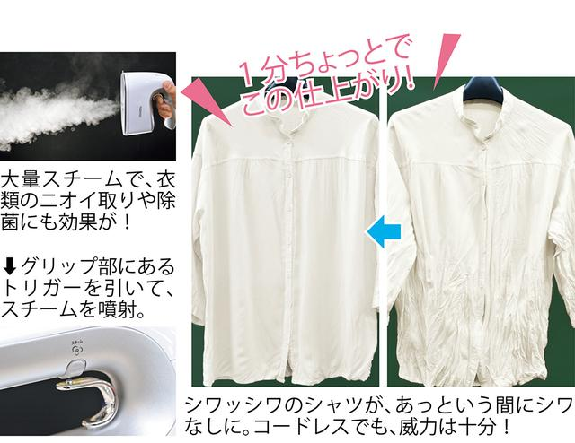 画像2: 東芝の衣類スチーマーはコードレスでも使用可!ヨドバシカメラでTAS-X4 を使ってみた【使い方動画あり】