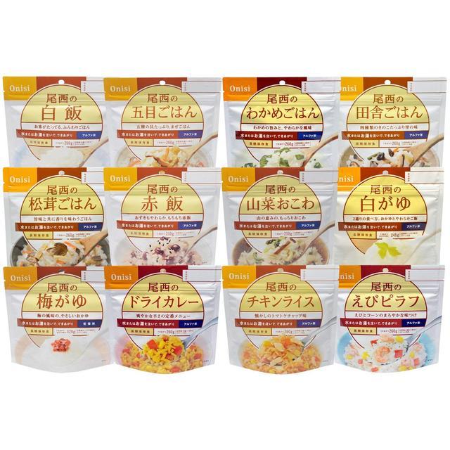 画像: 尾西食品 アルファ米12種類全部セット(非常食 5年保存 各味1食×12種類)