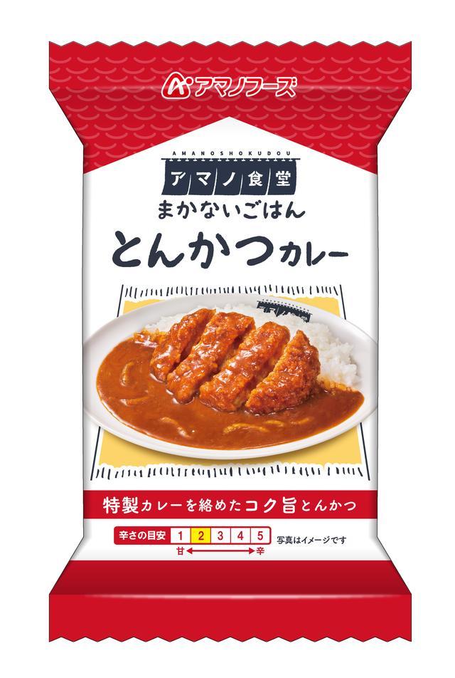 画像: 好調の「まかないごはん とんかつカレー」。アマノフーズ公式オンラインショップで数量限定で発売中。