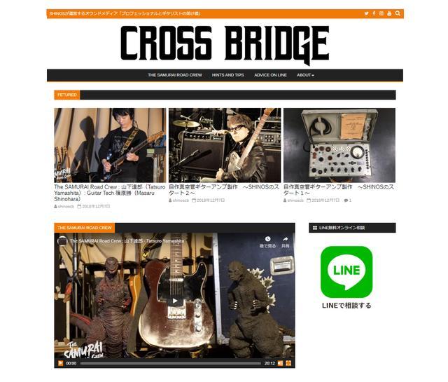 画像: 山下達郎も愛用の国産ギターアンプメーカーがオウンドメディア「CROSS BRIDGE」の運営を開始