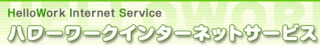 画像: ハローワークインターネットサービス - 障害のあるみなさまへ
