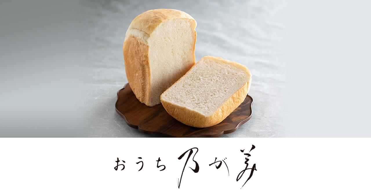 画像: 高級「生」食パン専門店 乃が美 監修 レシピ「おうち乃が美」 | ホームベーカリー | Panasonic