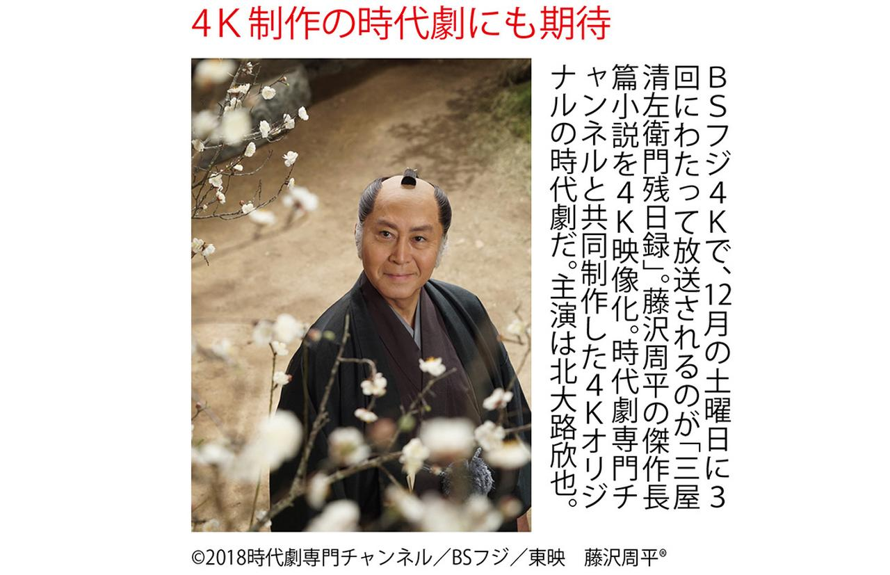 画像2: 4Kも8Kも注目の番組が目白押し!