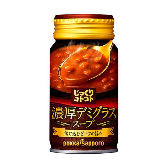 画像: 「じっくりコトコト 濃厚デミグラススープ」