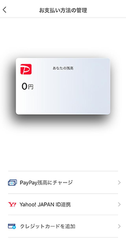 画像: 管理画面から3種類の支払い方法を選択できる
