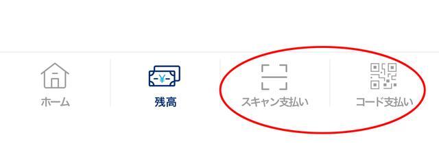 画像: PayPayで決済する方法は2種類「スキャン支払い」と「コード支払い」。