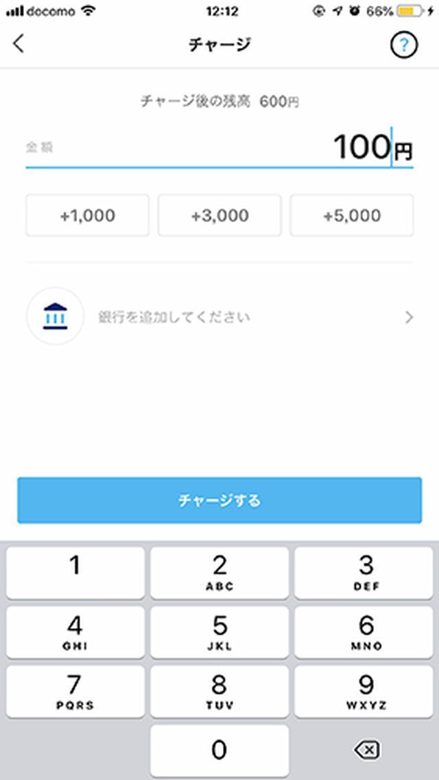 画像: PayPay残高のチャージは1円単位(最低チャージ額は100円)で行える。
