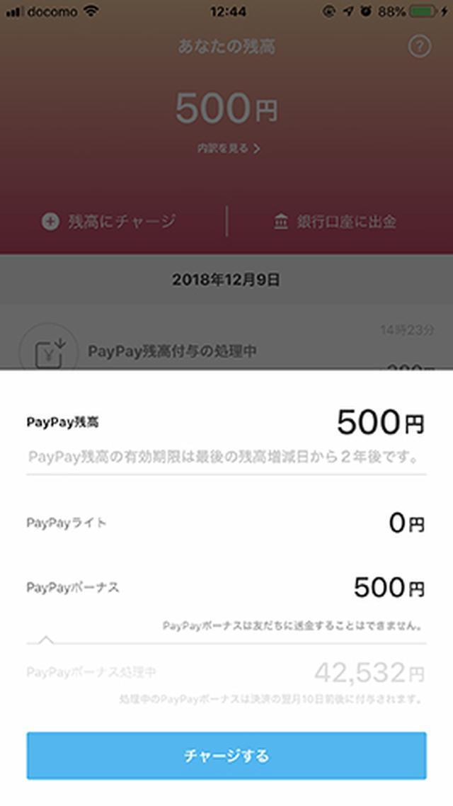 画像: PayPay残高はアプリの「残高」で確認できる。 「内訳を見る」ではPayPayライトとPayPayボーナスそれぞれの残高もわかる。