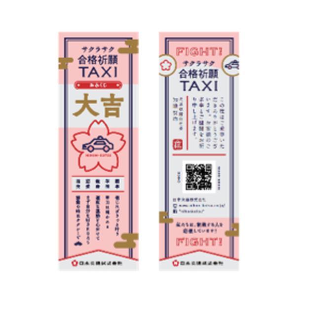 画像: しおりとして使える乗車記念カード