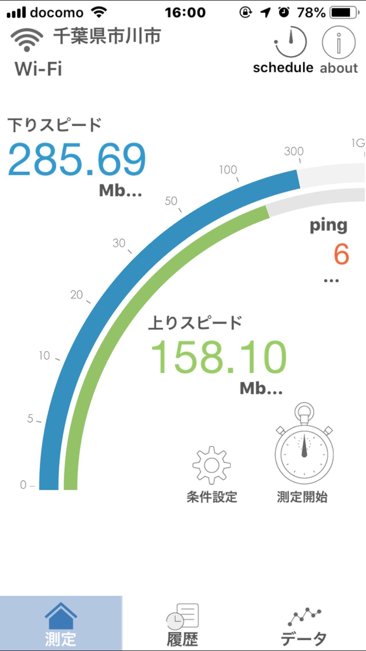 画像: KDDI「auひかり」の戸建てプラン(1Gbps)を、スマホ用アプリ「RBB SPEED TEST」で測定したもの。下りで270Mbps程度の速度が出ており、一般的な4G回線より快適に使える。しかも「ギガが減らない」(4G回線のパケットを消費しない)