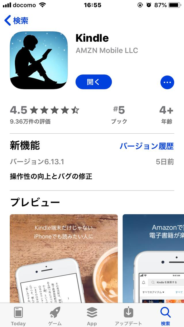 画像: iPhone用のKindleアプリは、Appストアで入手できる。もちろんアプリは無料。Android版もPlayストアから無料で入手できる。Windows版やMac版も存在し、AmazonサイトのKindleページ(Kindleストア)から無料でダウンロードできる。