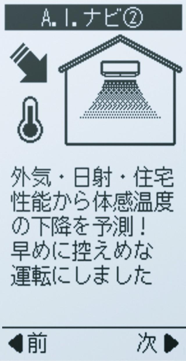 画像: 体感温度の下降を予測して知らせてくれる。