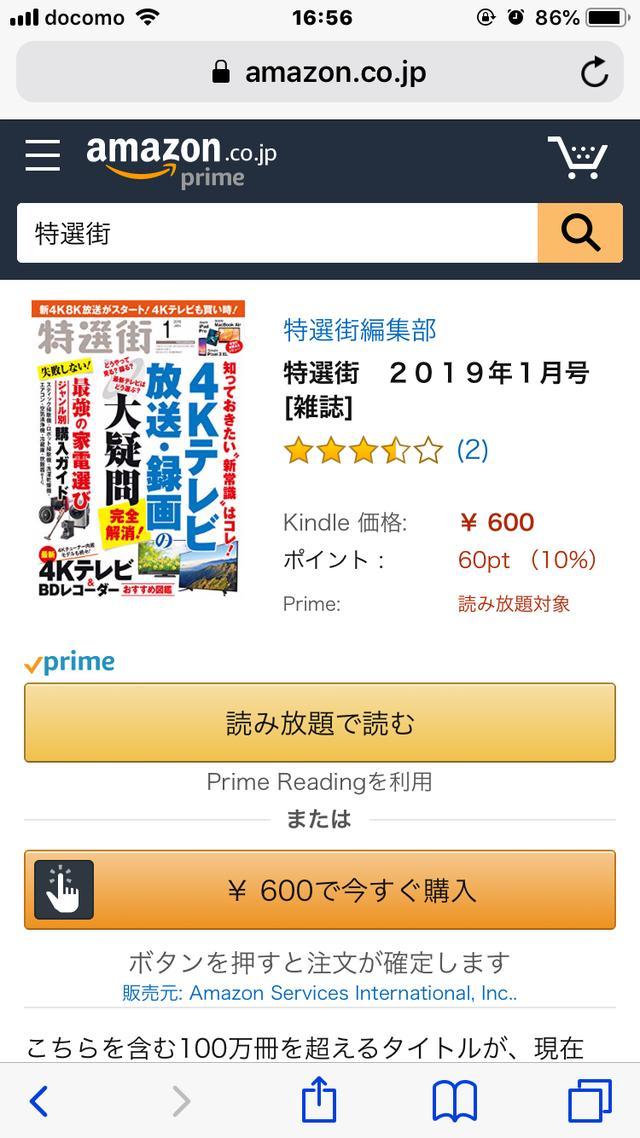 画像: iPhone・iPadでは、ウエブブラウザーのSafariで、AmazonサイトのKindleストアにアクセスしてKindle本を購入する。パソコンを使ってAmazonで買い物するのと同じ感覚で、Kindle本を探して購入すればいい。Kindle本(電子書籍)と間違えて紙の本を買わないように注意したい。