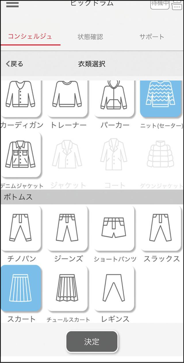 画像: 洗濯のコース設定もスマホで指定できる。