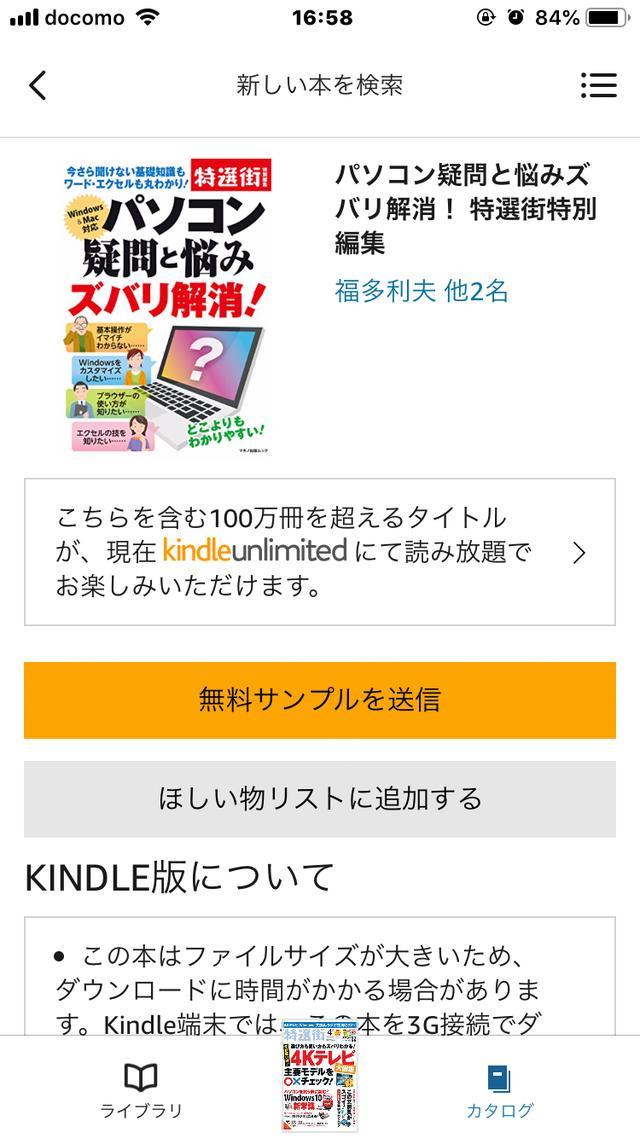 画像: iPhone・iPad用のKindleアプリには、Android版にはある「ストア」がない。代わりに「カタログ」があるが、Kindle本が存在すること自体は検索できるが、そこから購入することはできない。