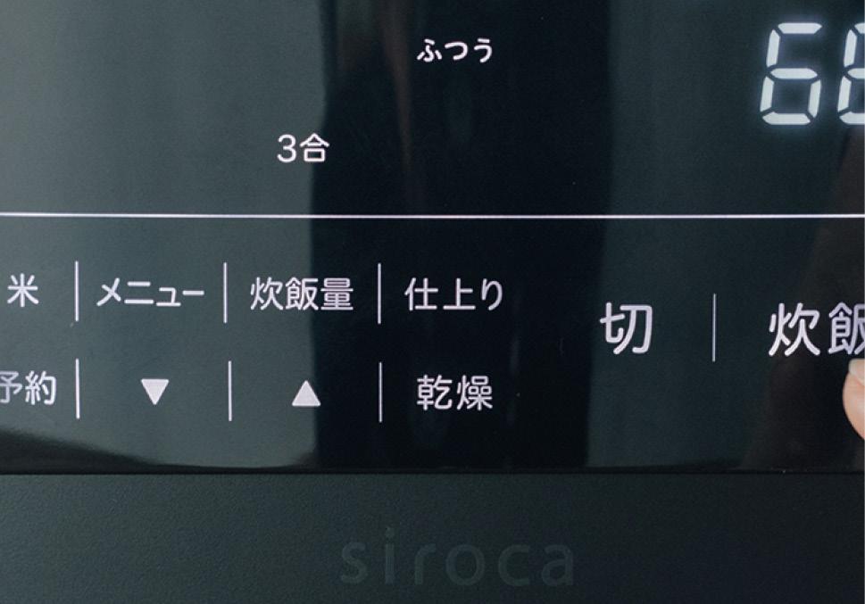 画像: 土鍋の乾燥機能がついているシロカ。