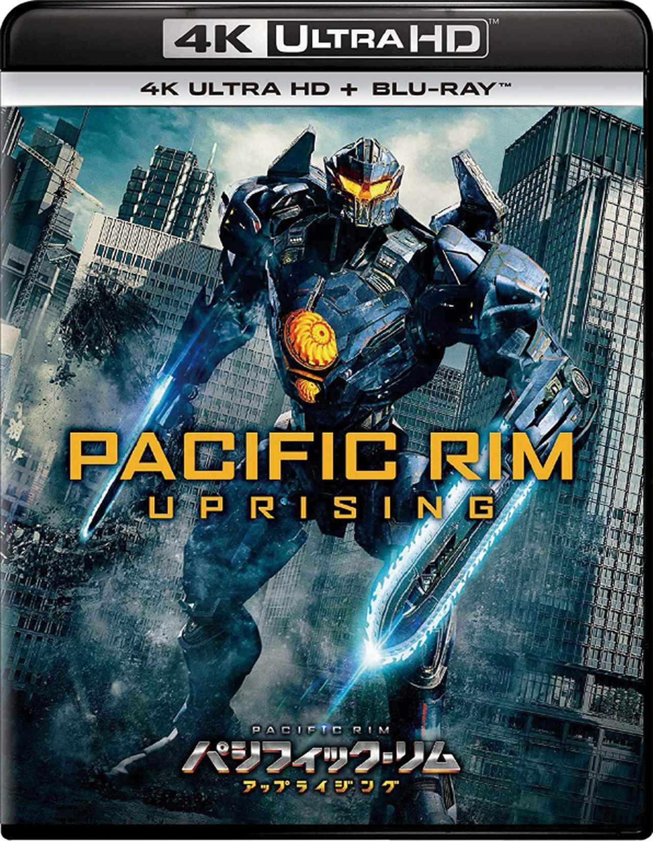 画像: 巨大ロボットと異次元から襲来する怪獣との戦いを描いた大ヒット作の続編。重量感たっぷりの映像は4Kテレビだと見ごたえ満点だ。