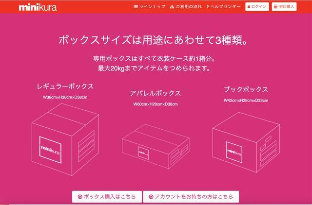 画像: 購入する専用ボックスは、用途や入れるものの形状に合わせて3種類あるが、専用というわけではないのでブックボックスに衣服を入れてもよい。