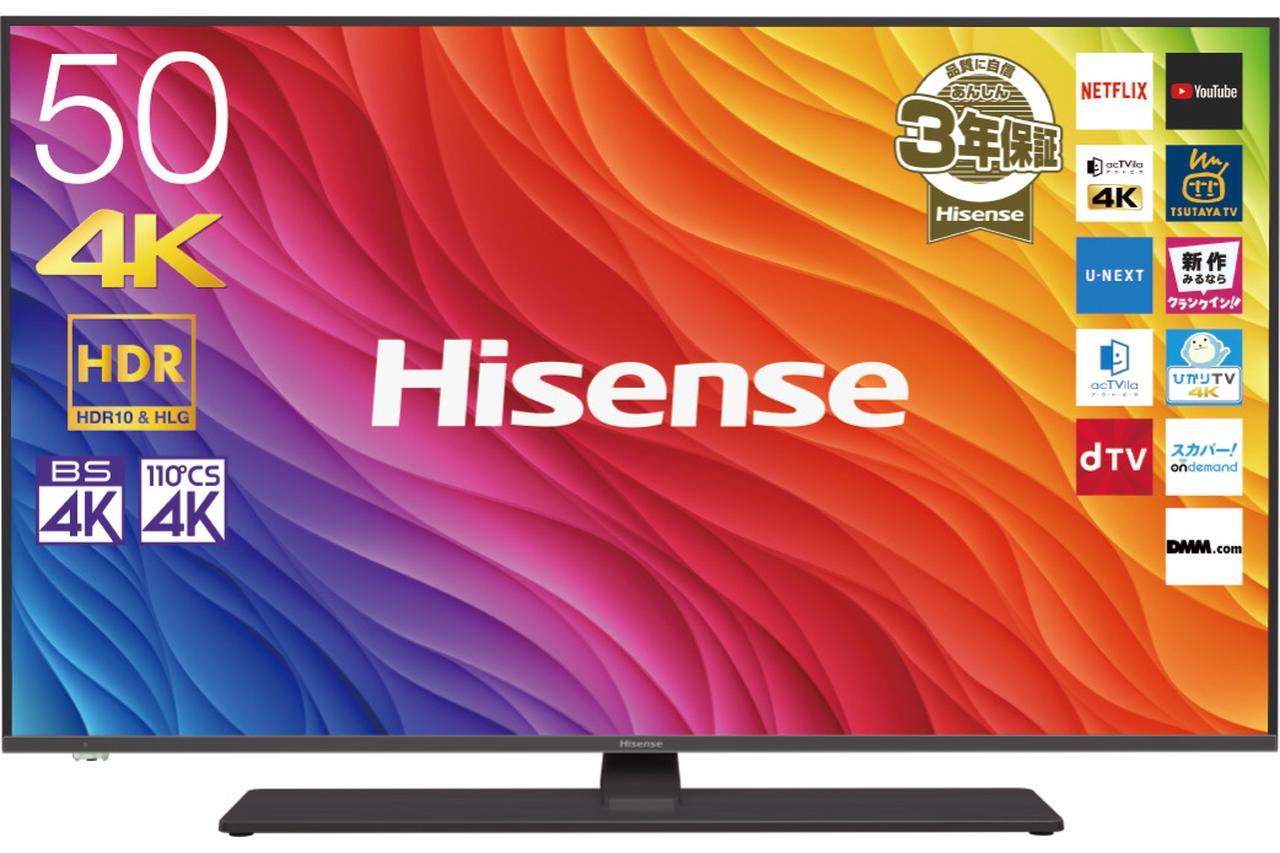 画像: ※写真は、ハイセンス・50A6800(実売価格例10万7784円)。東芝のテレビ部門を買収した中国の家電メーカーが、日本でも4Kテレビに本格参入する。映像エンジンは「レグザエンジンNEO」を搭載。