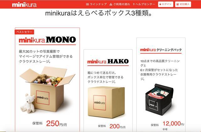 画像: minikuraのサービスはこの3種類のほか、ボックスを使わずアイテムを直接預けられる「minikuraダイレクト」も用意されている